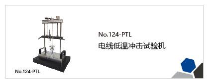 漆包线、电线、软线试验机列表插图11