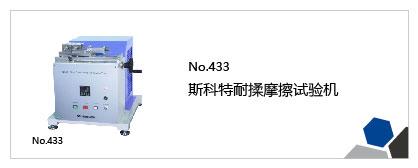 皮革、乙烯皮革相关试验机列表插图5