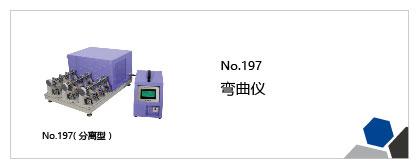 皮革、乙烯皮革相关试验机列表插图8