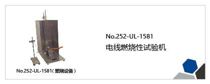漆包线、电线、软线试验机列表插图17