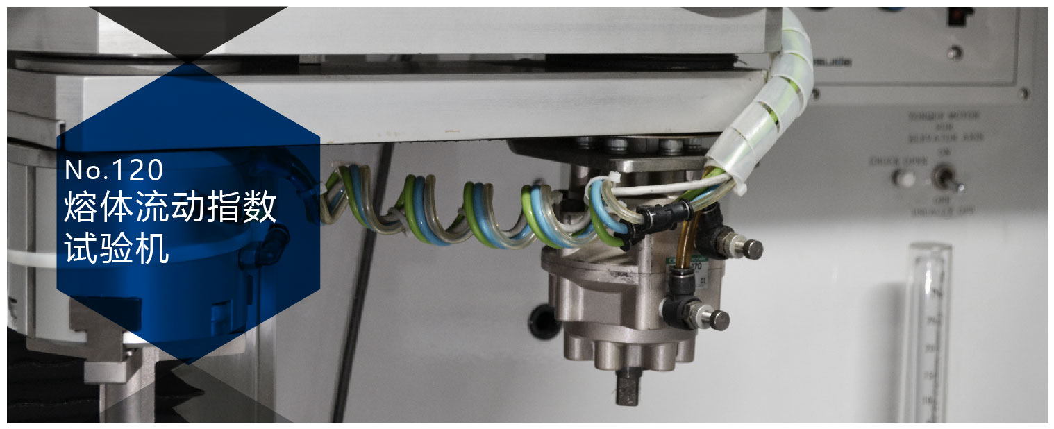 No.120 熔体流动速率试验机(熔体流动指数试验机)插图
