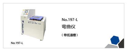 皮革、乙烯皮革相关试验机列表插图9
